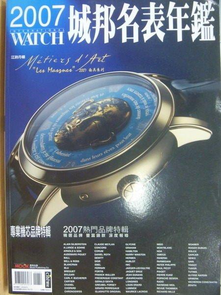 【書寶二手書T8/收藏_WGU】城邦名表年鑑_2007_年度熱門品牌特輯等