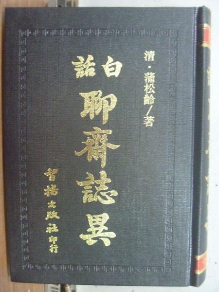 【書寶二手書T2/一般小說_HHH】白話聊齋誌異_蒲松齡