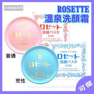 可傑 日本 ROSETTE 溫泉滑嫩調理洗顏霜 90G 普通肌/荒性肌 清爽柔嫩