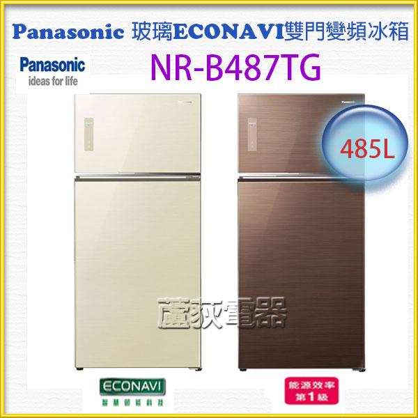 【國際 ~蘆荻電器】全新 485L【Panasonic玻璃ECONAVI雙門變頻電冰箱】NR-B487TG