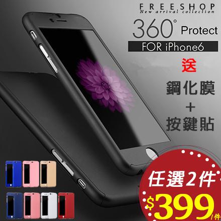 手機套 Free Shop【QFSTU9139】蘋果iphone6 6s PLUS珠光360°防摔硬殼全包手機殼 送9H鋼化膜按鍵玻璃貼