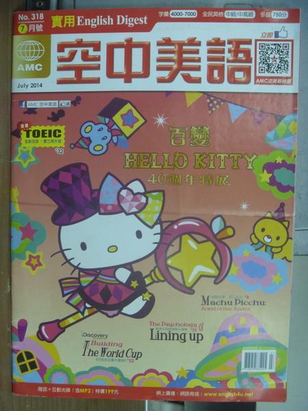 【書寶二手書T1/語言學習_QNH】空中美語_2014/7_百變Hello Kitty等_附光碟
