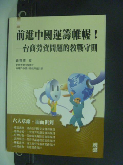 【書寶二手書T7/財經企管_LDH】前進中國運籌帷幄-台商勞資問題的教戰守則_張聰德