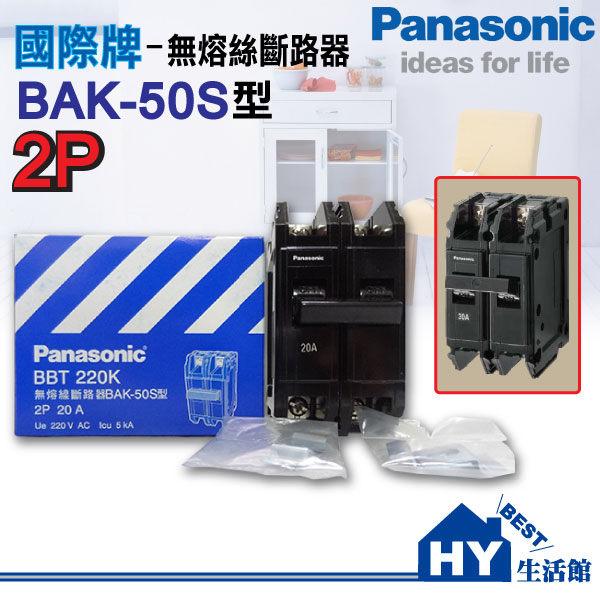 國際牌無熔絲開關BAK-50S 2P 可選15A / 20A / 30A / 40A  無熔線斷路器 過載保護裝置 -《HY生活館》水電材料專賣店