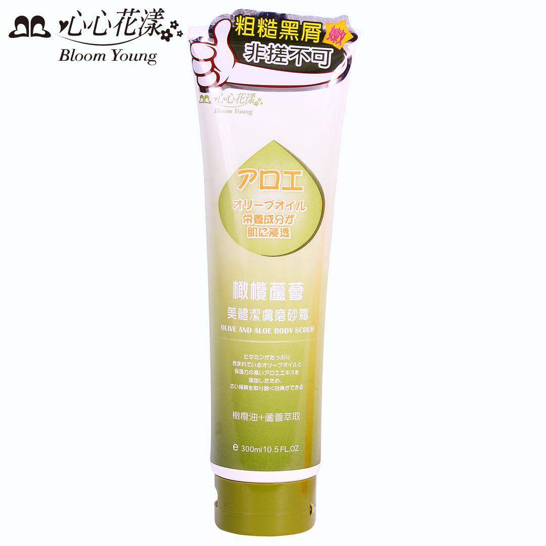 心心花漾 橄欖美體潔膚磨砂霜(300ml)
