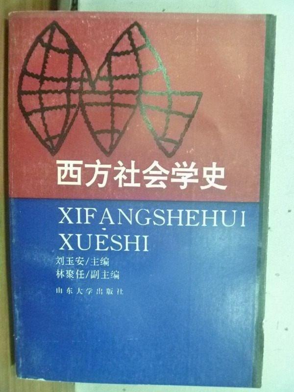 【書寶二手書T6/社會_ICZ】西方社會學史_劉玉安_簡體書
