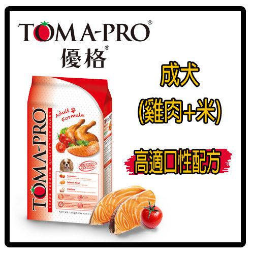 【力奇】優格 成犬飼料-雞肉+米-1.5kg-320元>可超取(A051F05)