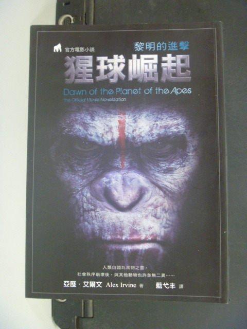【書寶二手書T5/一般小說_MLB】猩球崛起:黎明的進擊 官方電影小說_亞歷‧艾爾文