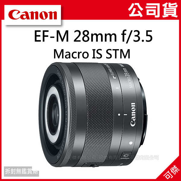 可傑  Canon EF-M 28mm  F3.5  Macro IS STM   輕巧微距鏡頭   內置環形LED  公司貨