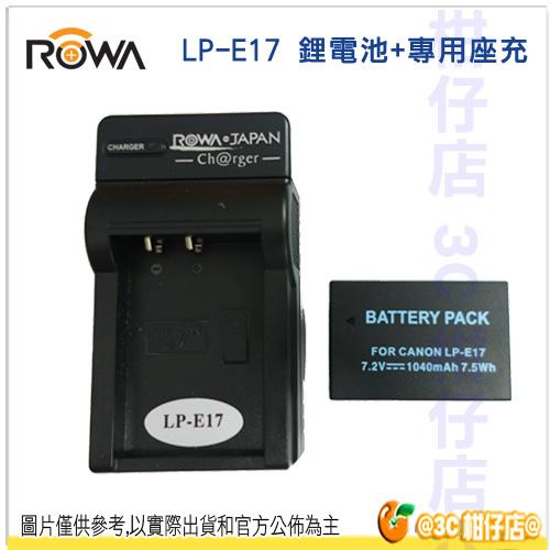 ROWA 樂華 Canon LP-E17 副廠鋰電池 + 座充 LPE17 EOS M3 750D 760D