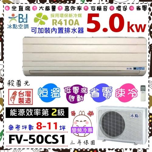【冰點空調】8-11坪5.0kw約2.2噸變頻單冷分離式冷氣機《FV-50CS1》全機3年保固,壓縮機5年保固