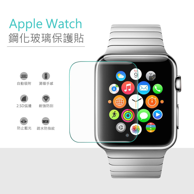 Apple I Watch 智慧手錶  38mm/42mm 鋼化玻璃保護貼/強化保護貼/9H硬度/高透保護貼/防爆/防刮/Watch Series 2