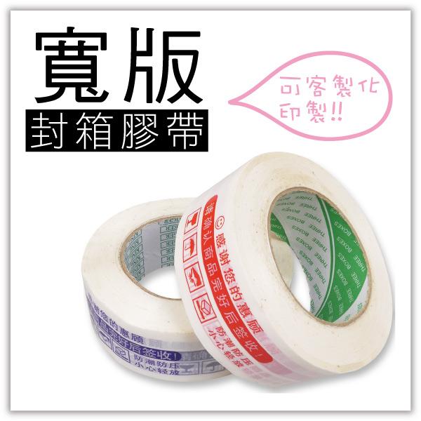 【aife life】寬版封箱膠帶/廣告膠帶/客製化印製/警語膠帶/寬膠帶/包裝用品/包裝材料