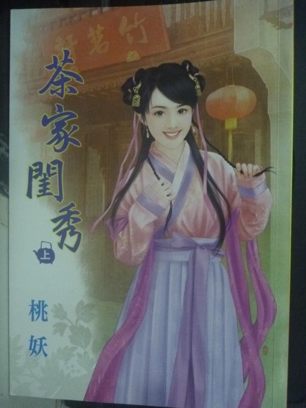 【書寶二手書T4/言情小說_HQZ】茶家閨秀(上)_桃妖