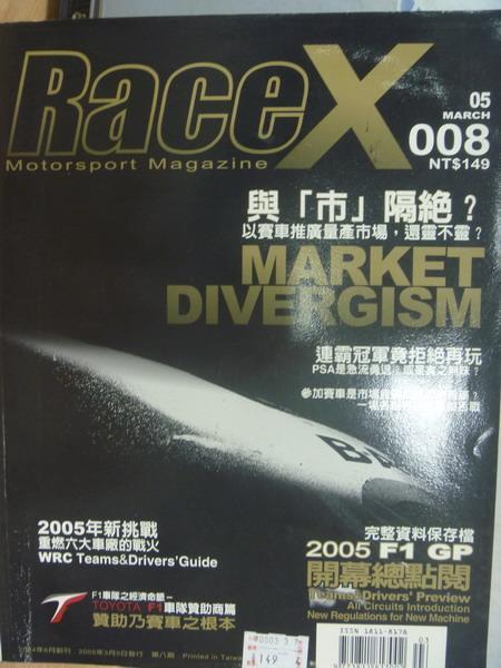【書寶二手書T9/雜誌期刊_ZJB】Race X MARCH_008期_與市隔絕等
