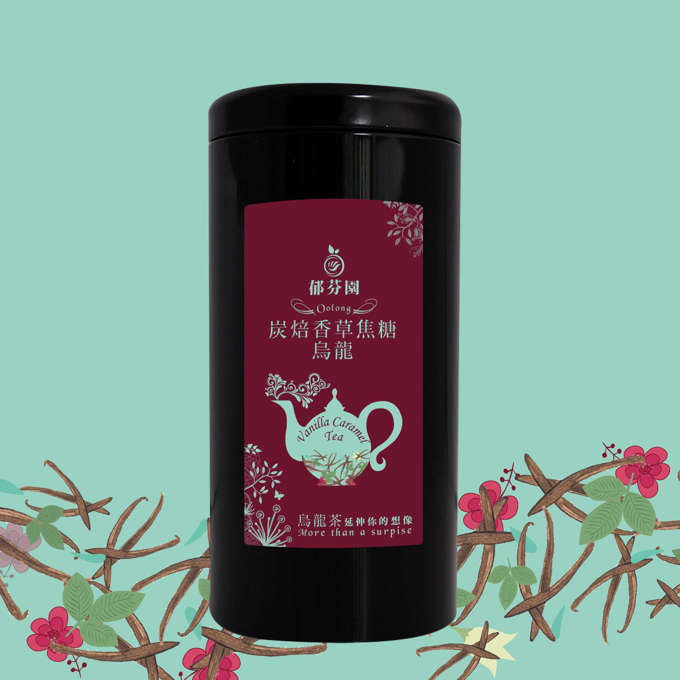 炭焙香草焦糖烏龍 100g/罐 Vanilla Caramel Oolong Tea ----- ★歐式烏龍茶/英式烏龍茶/歐式下午茶/英式下午茶/炭焙茶/香草茶