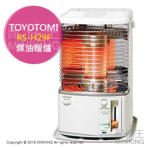 【配件王】日本製 一年保 TOYOTOMI RS-H29F 煤油暖爐 10疊 露營