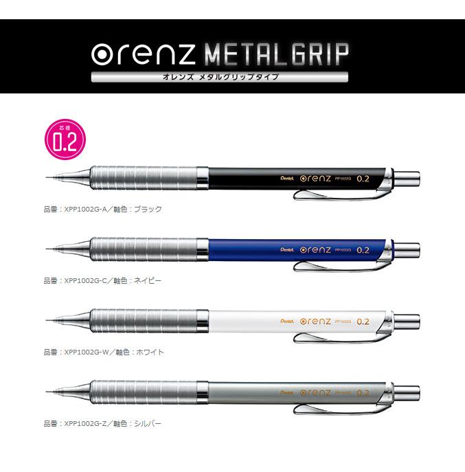 Pentel Orenz   XPP1002G   鉛筆 0.2mm 頂極自動鉛筆