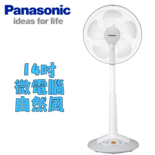 國際牌 14吋微電腦自然風立扇【F-L14AMR】