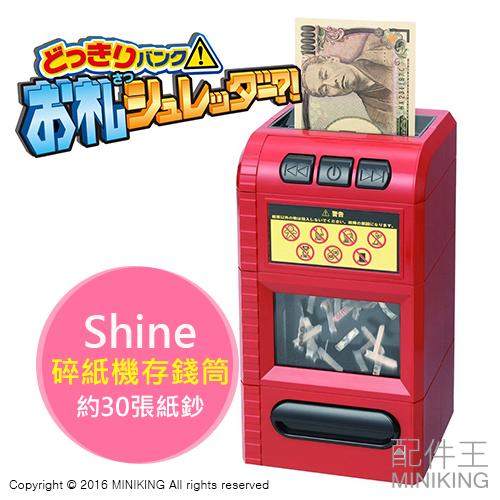【配件王】日本代購 Shine 創意 碎紙機 存錢筒 整人玩具 紙鈔 儲金箱 生日禮物 豬公 交換 畢業禮物