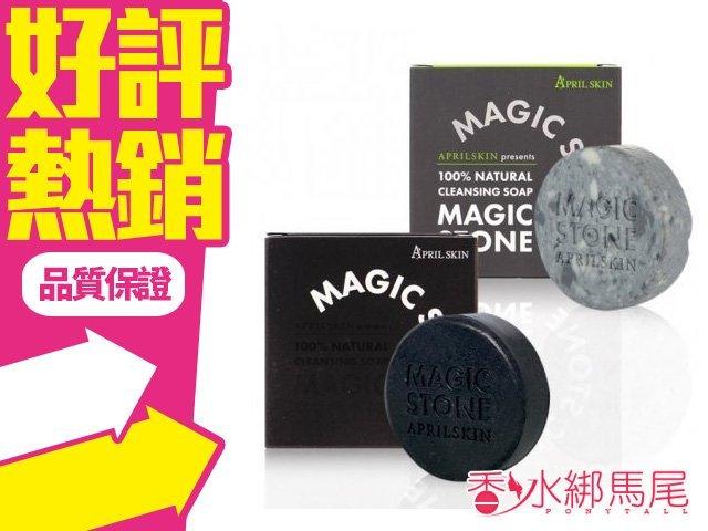 韓國 Aprilskin Magic Stone 天然魔法石 洗面皂 潔面皂 日用/夜用 100g◐香水綁馬尾◐