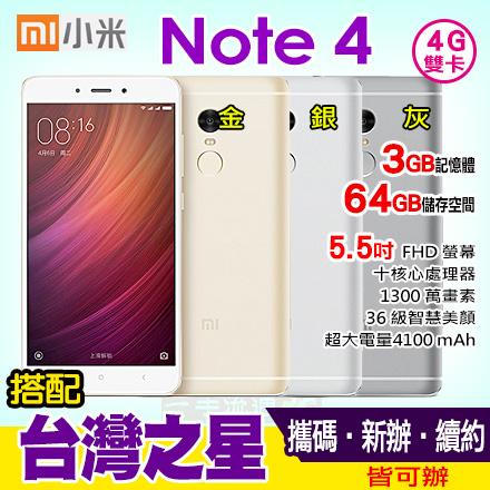 紅米 Note 4 搭配台灣之星門號專案 手機最低1元 新辦/攜碼/續約