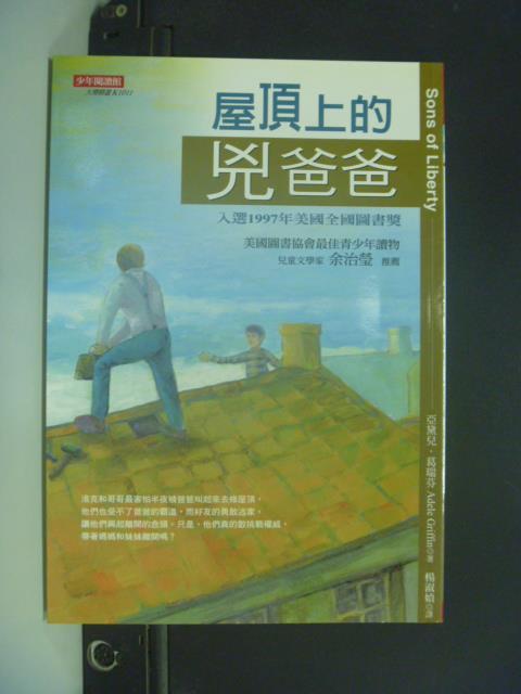 【書寶二手書T5/翻譯小說_GEY】屋頂上的兇爸爸_亞黛兒.葛瑞芬