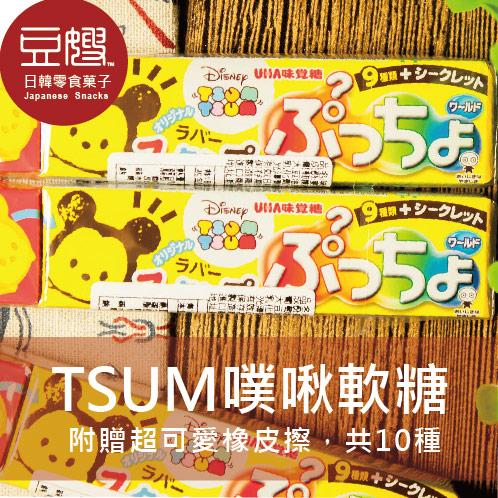 【豆嫂】日本零食 UHA味覺糖 噗啾XTSUMTSUM聯名軟糖(附橡皮擦印章)