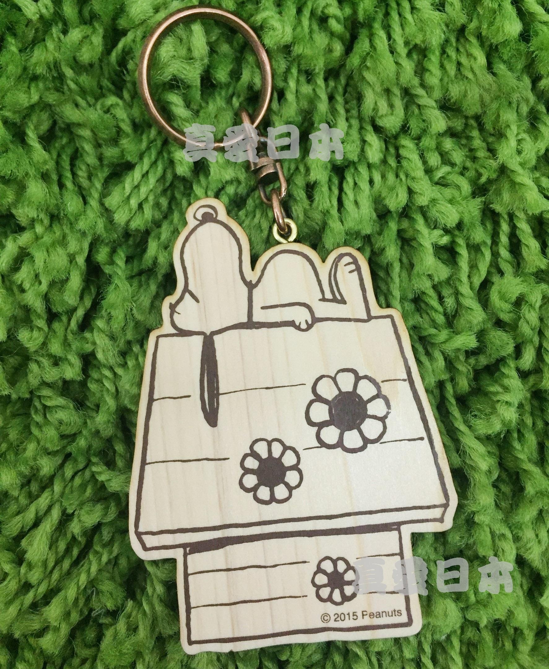 【真愛日本】16042200006立體檜木鎖圈-SN房屋    史努比 SNOOPY  吊飾 鑰匙圈 飾品 正品  預購