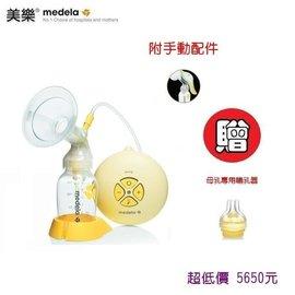 *美馨兒* 美樂 medela -新世代Swing二合一電動吸乳器(附手動配件)(漢堡機 M230) 5650元+贈母乳專用哺乳器