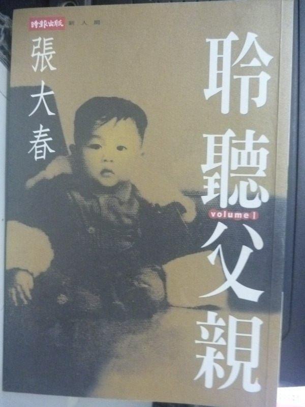 【書寶二手書T6/一般小說_HAH】聆聽父親_張大春