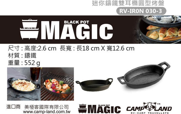 【速捷戶外】【MAGIC】RV-IRON 030-3 迷你鑄鐵雙耳橢圓型烤盤18X12.6cm