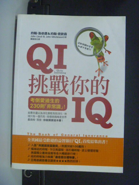【書寶二手書T4/嗜好_GEQ】QI挑戰你的IQ_陳俊宏, 約翰洛依德