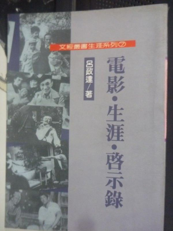 【書寶二手書T1/影視_JOG】電影生涯啟示錄_呂政達