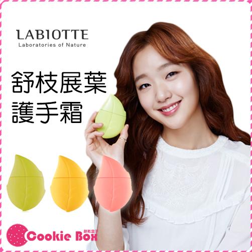 韓國 LABIOTTE 舒枝展葉 護手霜 40ml 保濕 滋潤 手部 保養 乾燥 脫皮 奶酪陷阱 金高恩 *餅乾盒子*