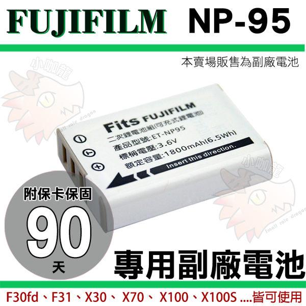 【小咖龍】 FUJIFILM NP-95 副廠電池 富士 鋰電池 NP95 電池 適用 X30 X70 X100 X100S F31