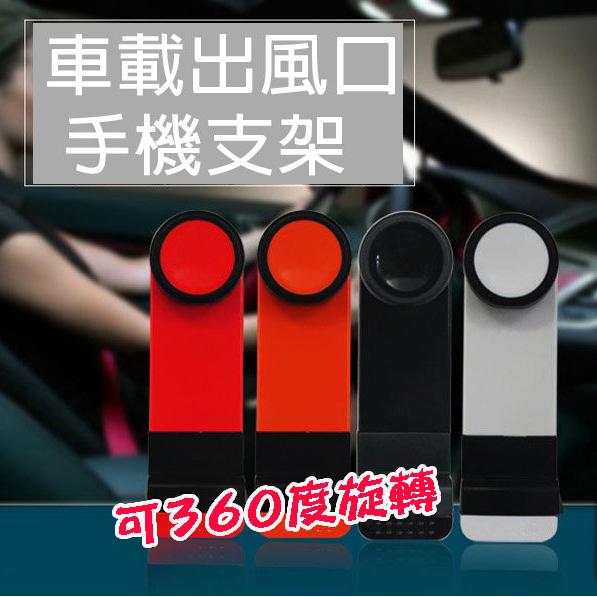 360度 車用 冷氣孔手機支架-黑 導航 夾式 出風口 多段 各大廠牌手機通用【Parade.3C派瑞德】