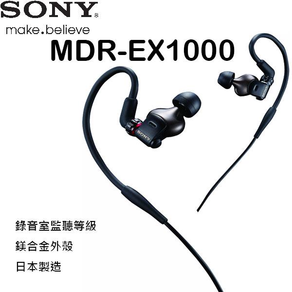 SONY 密閉入耳式耳機 MDR-EX1000 手動調節音調 廣音域 密度良好 可調式耳掛【公司貨】