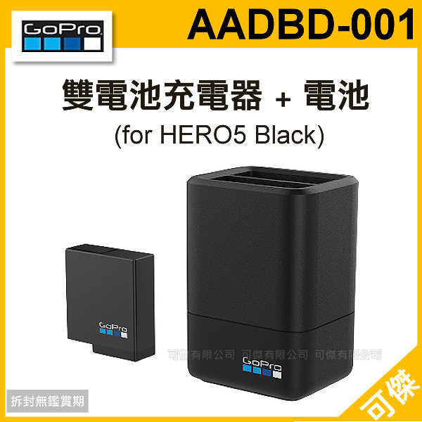 可傑  GoPro  AADBD-001  雙電池充電器+電池  攝影機  配件 HERO 5  HERO5 Black 公司貨