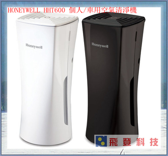 【清淨好空氣組合價】美國Honeywell HHT-600 車用/個人空氣清淨機+二合一濾心-車用HRF-V4(4入) 黑*2+白*2