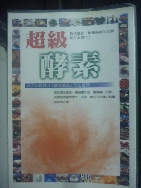 【書寶二手書T3/養生_LFI】超級酵素_劉雪卿, 鶴見隆史