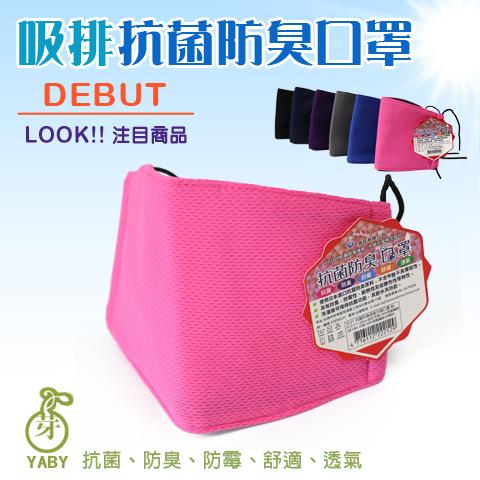 【esoxshop】吸濕排汗 防曬 抗菌防臭透氣平面口罩 台灣製 芽比 YABY