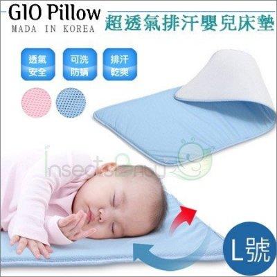 ✿蟲寶寶✿韓國【 GIO Pillow 】超透氣排汗嬰兒床墊 L號 90X120cm 藍/粉 韓國製 《現+預》