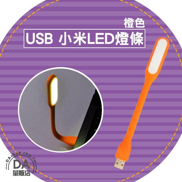《DA量販店》小米 LED 燈 可彎曲 隨身燈 筆電燈 鍵盤燈 橘色(80-2117)