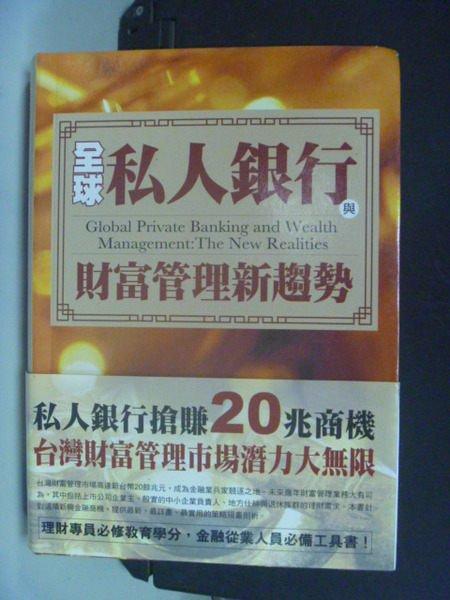 【書寶二手書T5/財經企管_NEC】全球私人銀行與財富管理新趨勢_原價520_大衛莫德