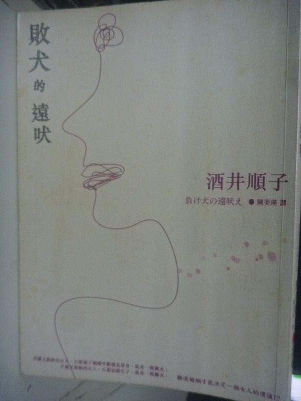 【書寶二手書T4/翻譯小說_HQT】敗犬的遠吠_陳美瑛, 酒井順子