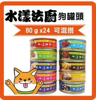 ✿水漾法廚✿水漾法廚80g狗罐頭,1罐/惜時巔峰餐盒犬用肉罐