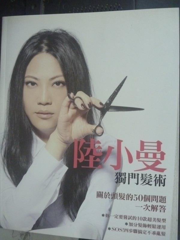 【書寶二手書T1/美容_YIU】陸小曼獨門髮術-比你更在乎你頭髮的髮型師_陸小曼