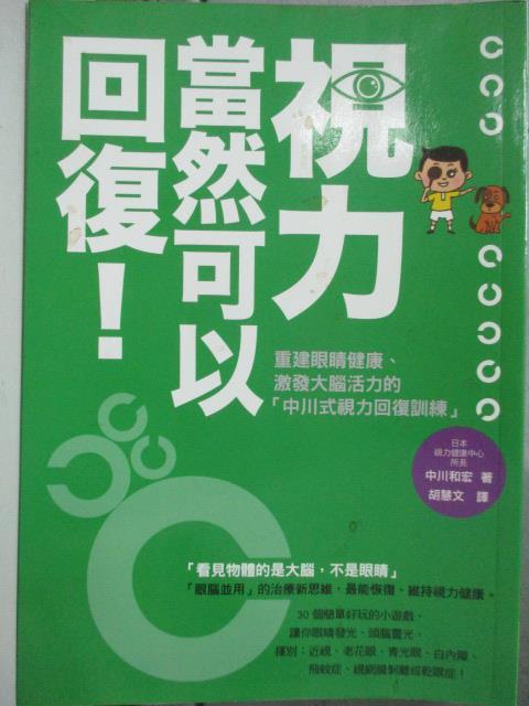 【書寶二手書T1/養生_HRF】視力當然可以回復_中川和宏