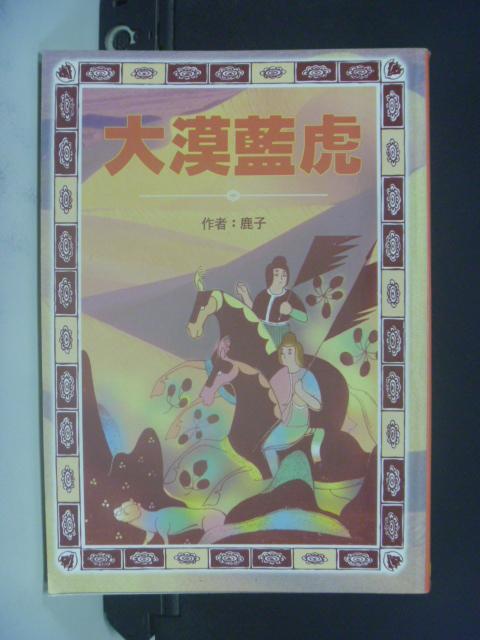 【書寶二手書T5/兒童文學_HIC】大漠藍虎_鹿子